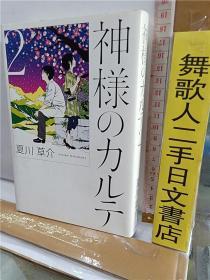 夏川草介    神様のカルテ      32开精装小说    日文原版