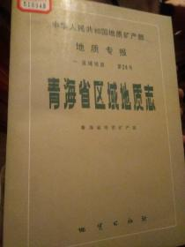 青海省区域地质志