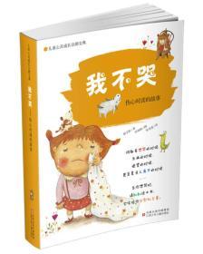 儿童心灵成长自助宝典·我不哭:伤心时读的故事