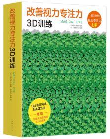 改善视力专注力3D训练 : 全10册