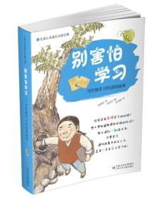 儿童心灵成长自助宝典·别害怕学习:当厌烦学习时读的故事