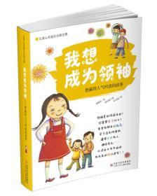 儿童心灵成长自助宝典·我想成为领袖:想赢得人气时读的故事