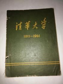 清华大学1911——1961(画册)