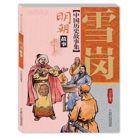 中国历史故事集——明朝故事