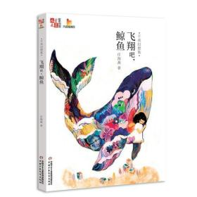 《儿童文学》童书馆:大拇指原创——千真幻想集:飞翔吧.鲸鱼