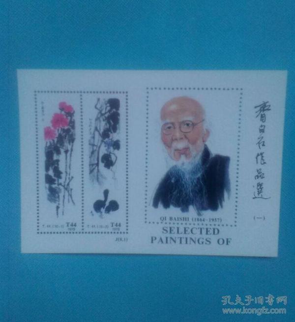 齐白石作品选(纪念张)(1)