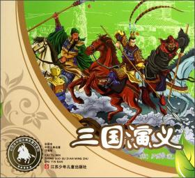彩图本中国古典名著注音版:三国演义