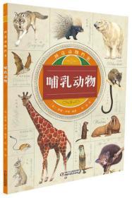 神奇的动物档案 哺乳动物