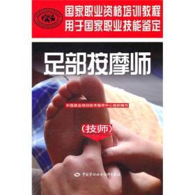 国家职业资格培训教程:足部按摩师(技师)