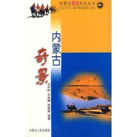 ☆内蒙古奇景(内蒙古旅游文化丛书)