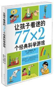 让孩子着迷的77-2个经典科学游戏(2014版)