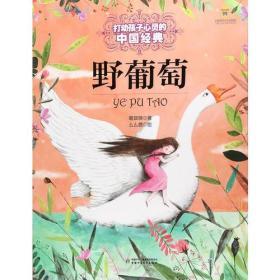 打动孩子心灵的中国经典-野葡萄