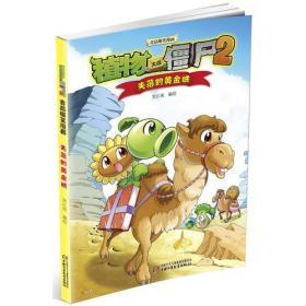 植物大战僵尸2吉品爆笑漫画·失落的黄金城 笑江南 中国少年儿童出版社 9787514838077