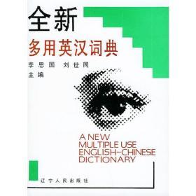 全新多用英汉词典