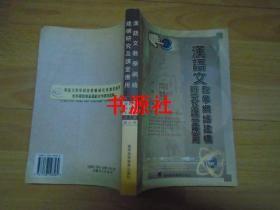 汉语文教学网络建构研究及课堂应用