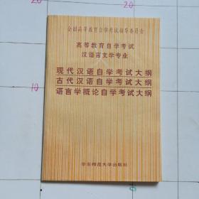 现代汉语自学考试大纲古代汉语自学考试大纲语言学概论自学考试大纲