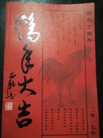 陆允铭中国画作品-鸡年大吉(16开)