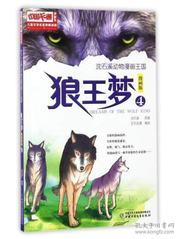 沈石溪动物漫画王国:狼王梦4(全六册)