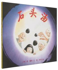 石头汤(2013年版)