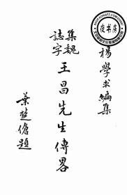 【复印件】集魏志字王昌先生传略-1936年版-