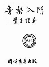 音乐入门-版本二-1935年版-(复印本)