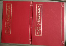 六祖坛经摸象记(4本10卷)