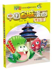 植物大战僵尸2武器秘密之神奇探知中国名城漫画·北京