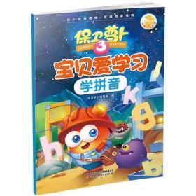 保卫萝卜3·宝贝爱学习 学拼音