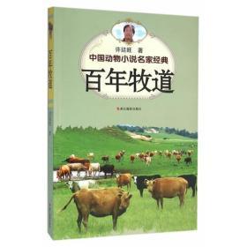 百年牧道/中国动物小说名家经典