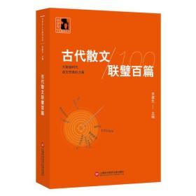 中学生人生教育丛书:古代散文联璧百篇