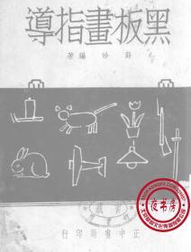 【复印件】黑板画指导-1949年版-