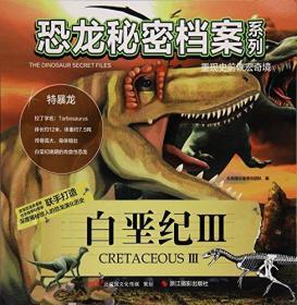 恐龍秘密檔案系列 白堊紀(3)