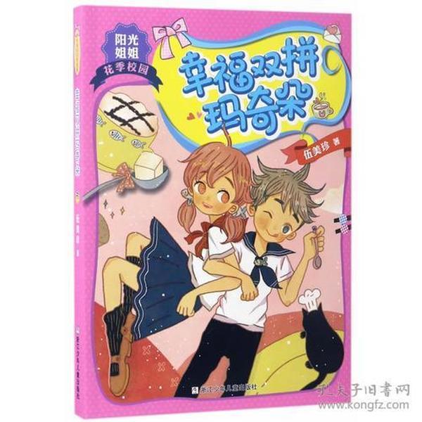 阳光姐姐花季校园:幸福双拼玛奇朵(儿童小说)