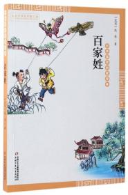 中华国学启蒙经典——百家姓