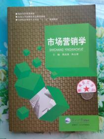 正版85新 市场营销学 熊高强 陈志雄 东北大学出版社 9787551708890