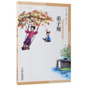 中华国学启蒙经典——弟子规