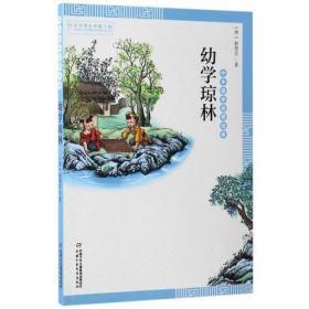 中华国学启蒙经典——幼学琼林