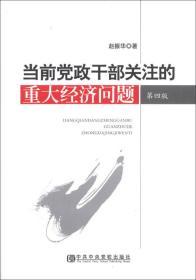 当前党政干部关注的重大经济问题(第4版)