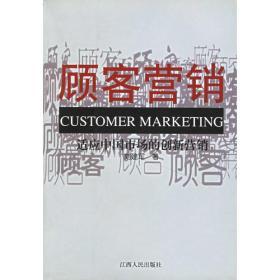 顾客营销:适应中国市场的创新营销
