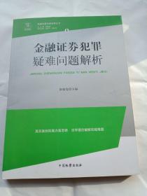 检察实务专家指导丛书1:金融证券犯罪疑难问题解析
