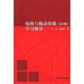 电机与拖动基础(第4版)学习指导