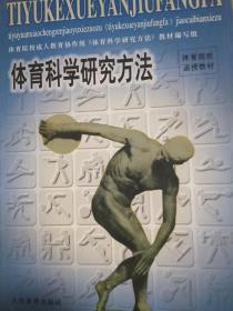 体育科学研究方法
