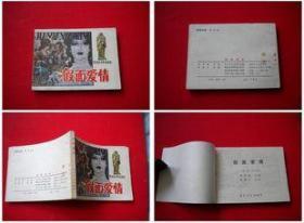 《假面爱情》,长江文艺1985.1一版一印46万册9品,7545号,连环画