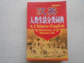 汉英人类生活分类词典