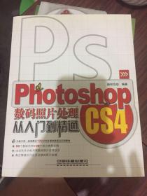 Photoshop CS4数码照片处理从入门到精通