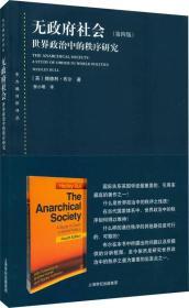 无政府社会 世界政治中的秩序研究(第4版)(英)赫德利·布尔(Hediley Bull)