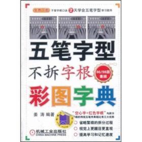 五笔字型不拆字根彩图字典  86/98版兼顾姜涛