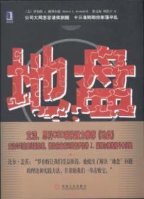 信书文化 地盘 16开2006年1版/[美] 罗伯特J.赫博尔德  著 机械工业出版社