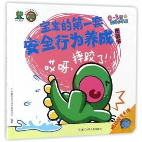 小不点童书 危险的事情我不做 宝宝的第一套安全行为养成图画书:哎呀,摔跤了!