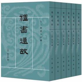 礼书通故(全六册)